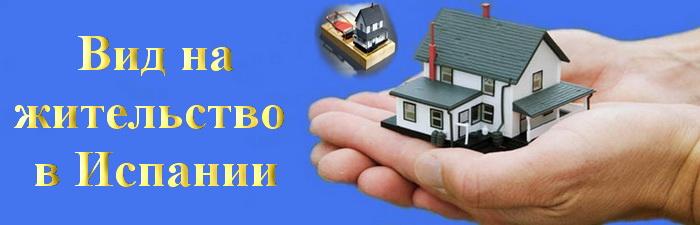 Внж в испании покупка недвижимости